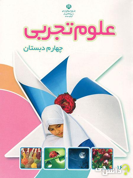 جلد کتاب علوم تجربی چهارم ابتدایی