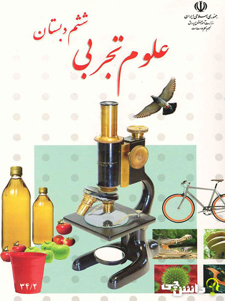 جلد کتاب علوم تجربی ششم ابتدایی