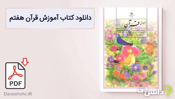 کتاب آموزش قرآن هفتم متوسطه اول