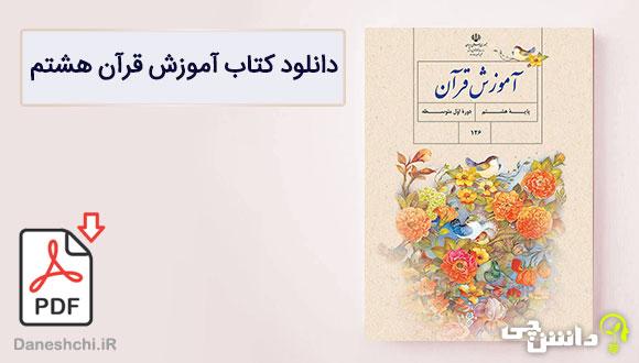 کتاب آموزش قرآن هشتم متوسطه اول