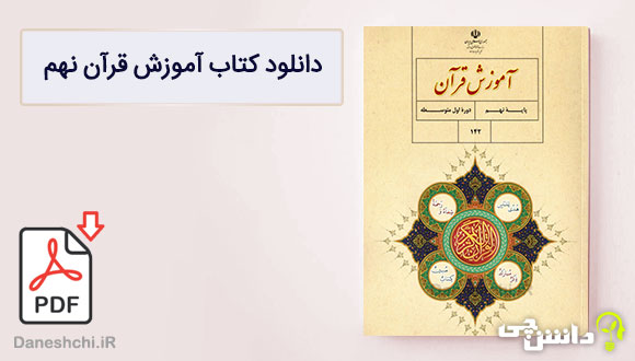 کتاب آموزش قرآن نهم متوسطه اول