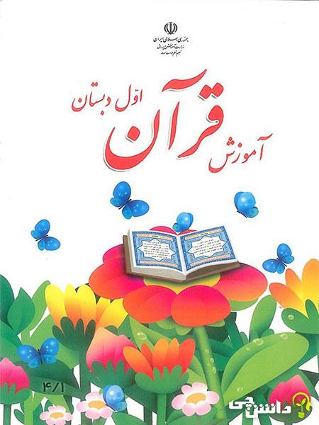 جلد کتاب آموزش قرآن اول ابتدایی