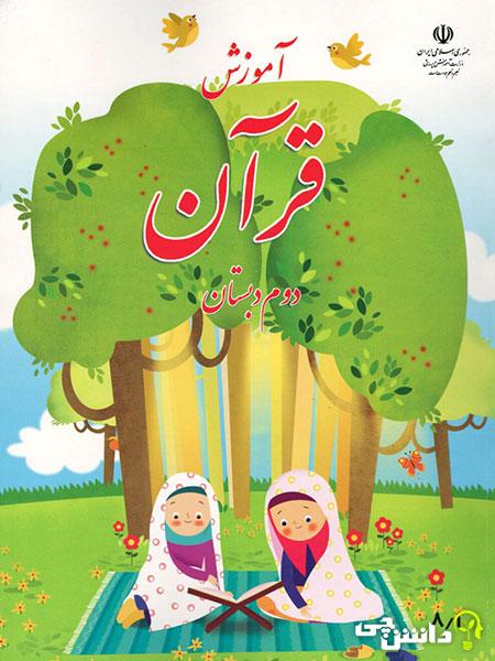 جلد کتاب آموزش قرآن دوم ابتدایی