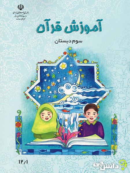 جلد کتاب آموزش قرآن سوم ابتدایی