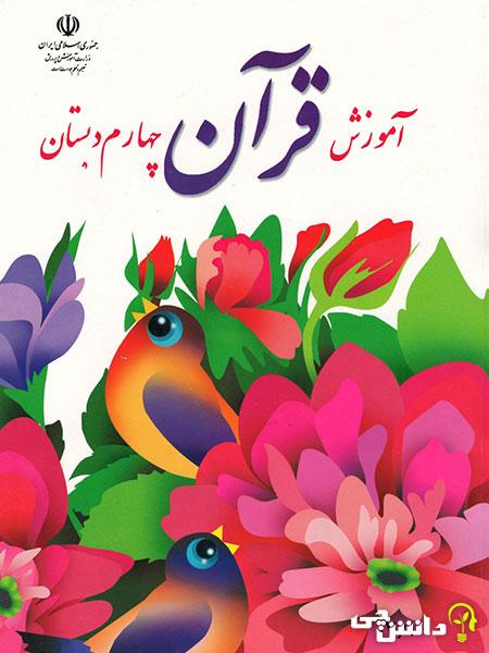 جلد کتاب آموزش قرآن چهارم ابتدایی
