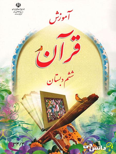 جلد کتاب آموزش قرآن ششم ابتدایی