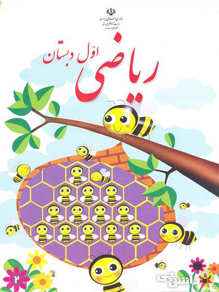 جلد کتاب ریاضی اول ابتدایی