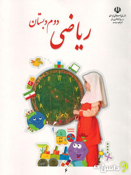 جلد کتاب ریاضی دوم ابتدایی
