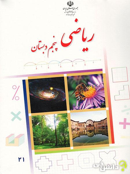 جلد کتاب ریاضی پنجم ابتدایی