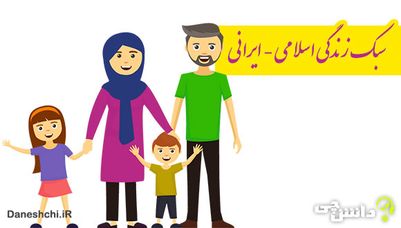 جذابیت های سبک زندگی ایرانی اسلامی