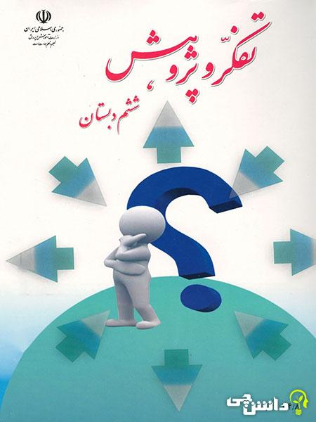جلد کتاب تفکر و پژوهش ششم ابتدایی