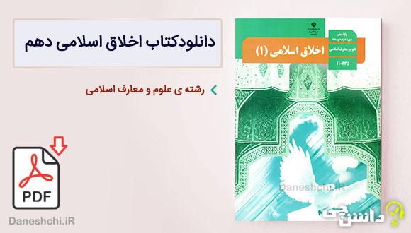 کتاب اخلاق اسلامی دهم معارف