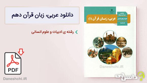 کتاب عربی، زبان قرآن دهم انسانی