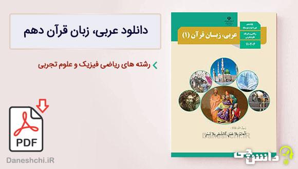 کتاب عربی، زبان قرآن دهم ریاضی و تجربی