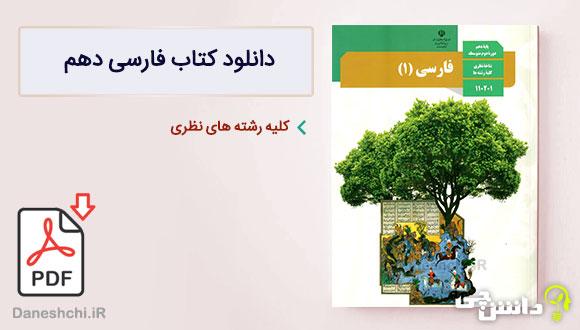 کتاب فارسی دهم نظری