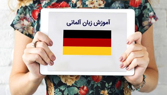 کلاس آنلاین زبان آلمانی