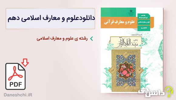 کتاب علوم و معارف قرآنی دهم معارف