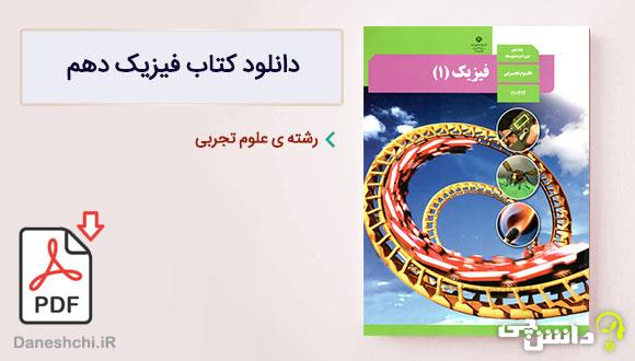 کتاب فیزیک دهم تجربی
