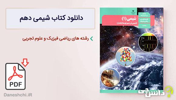 کتاب شیمی دهم ریاضی و تجربی
