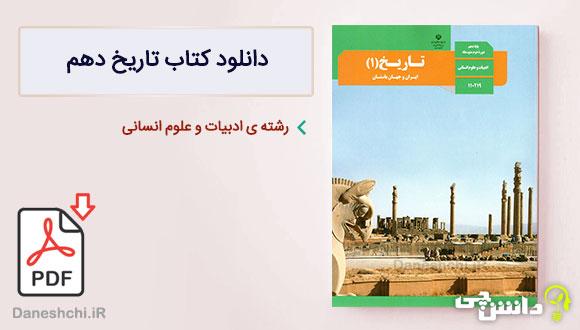 کتاب تاریخ ایران و جهان باستان دهم انسانی
