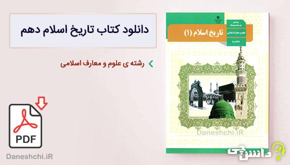 کتاب تاریخ اسلام دهم معارف