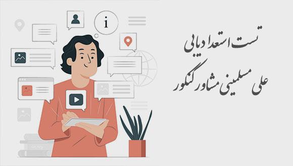 تست استعدادیابی علی مسلمینی مشاور کنکور
