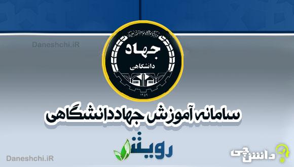 سامانه رویش جهاد دانشگاهی