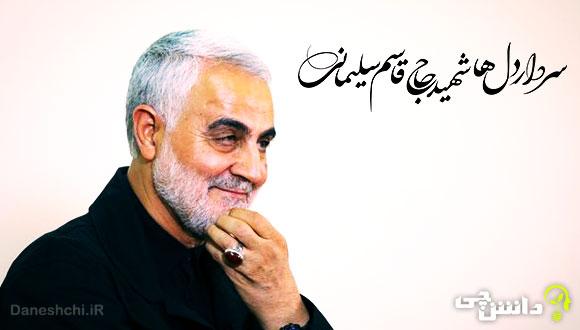 زندگی شهید سردار قاسم سلیمانی