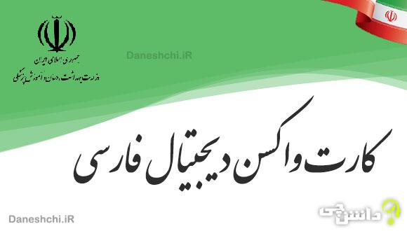 سامانه کارت واکسن دیجیتال فارسی